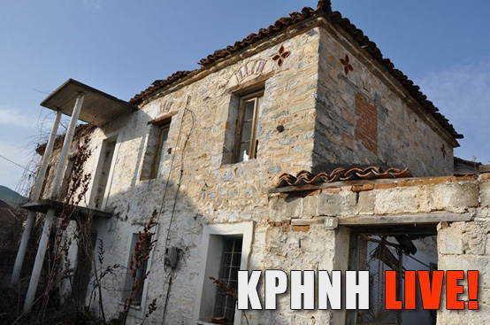 Ερειπωμένο σπίτι στην Κρήνη