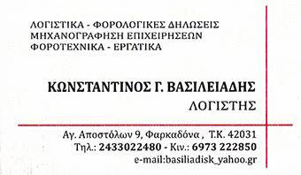 Vasiliadis Logistika