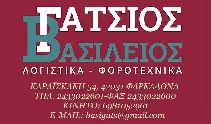 Gatsios Vasilis - Logistis