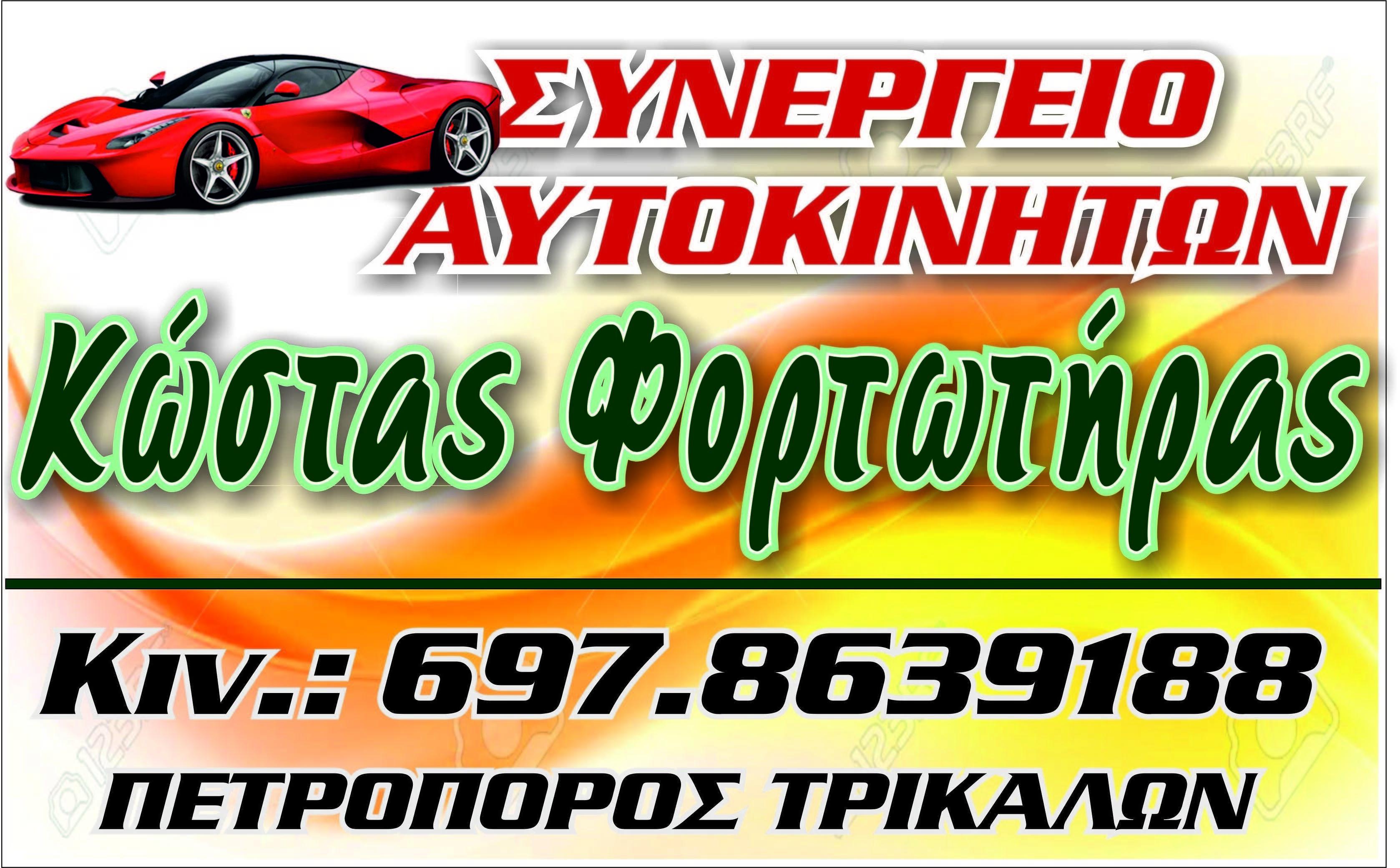 Fortotiras