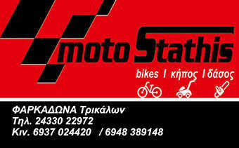 Moto Stathis
